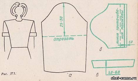 Короткий рукав з притачной манжетою (рис. 375). На основі довгого прямого  одношовного рукава намічають лінію короткого b6c445a406ace